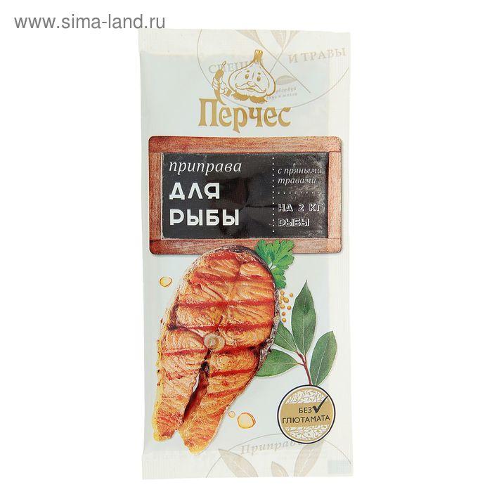 """Приправа """"Для рыбы"""" 15 гр. Перчес"""