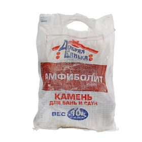 Камень для бани Амфиболит, мешок 10кг Ош