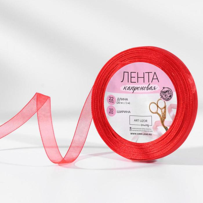Лента капроновая, 10мм, 20±1м, №26, цвет красный