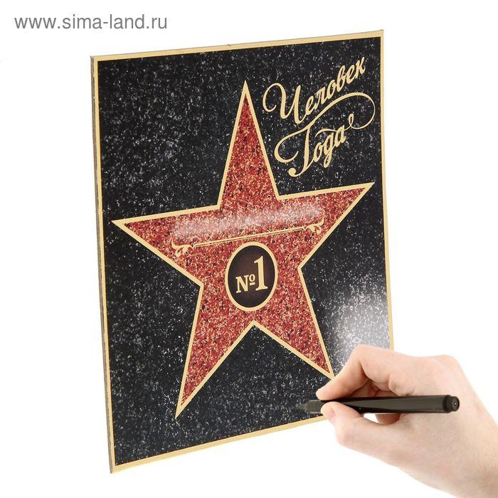 """Диплом Голливудская звезда """"Человек года"""""""