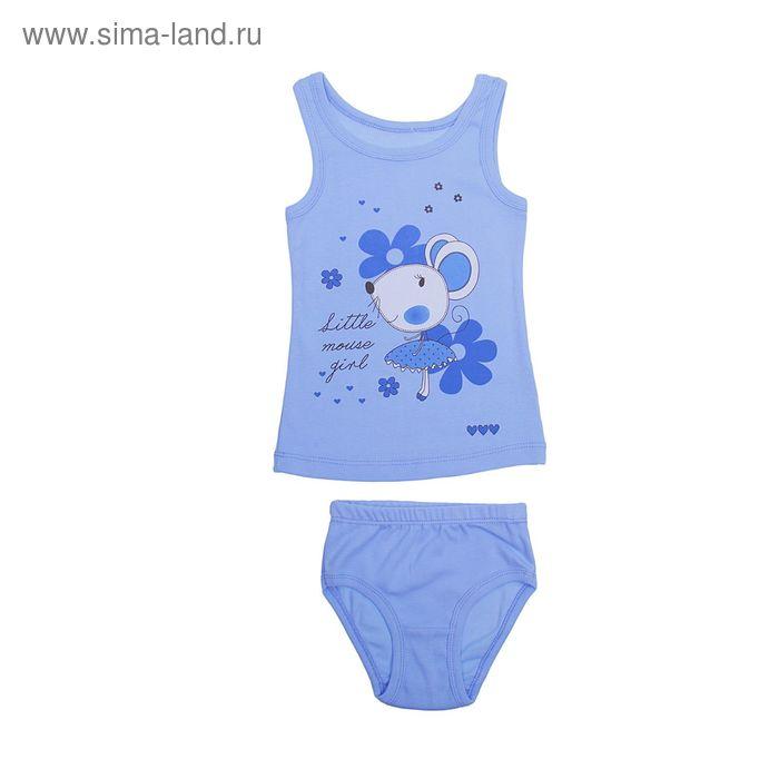 Комплект для девочек (майка+трусы), рост 80 см (1 год), цвет светло-голубой (арт. К172)