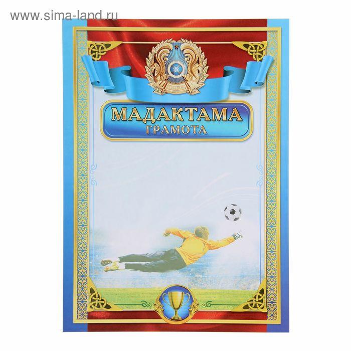 """Грамота """"Футбол'' символика Казахстана"""