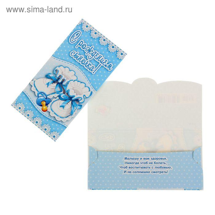 """Конверт для денег """"С Рождением сыночка"""" детские носки, соска,  голубой цвет, выборочный лак   142482"""