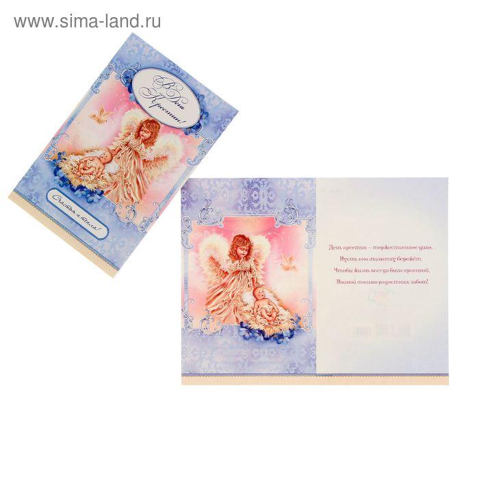 """Открытка """"В День крестин"""" ангел с ребенком, надпись """"Счастья и тепла"""", глиттер, лак"""