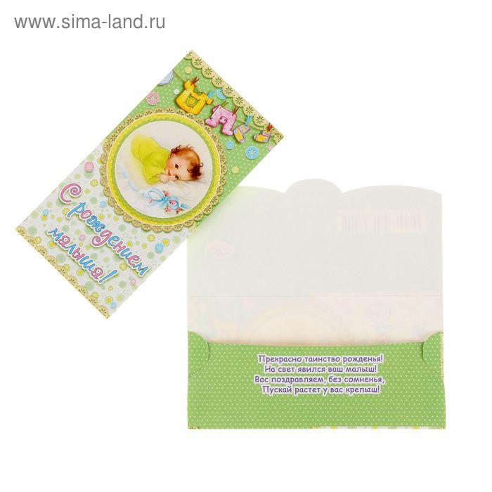 """Конверт для денег """"С Рождением малыша"""" ребенок на подушке, зеленый и бежевый цвет, выборочный лак"""