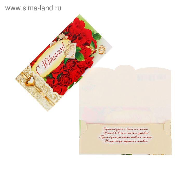 """Конверт для денег """"С Юбилеем!"""" букет красных роз, выборочный лак"""