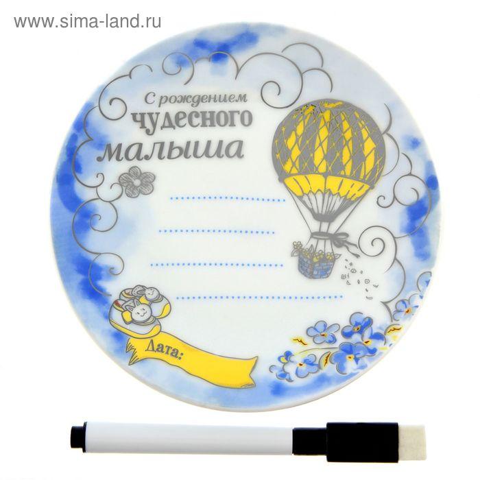 """Тарелка с фломастером """"С рождением малыша"""", 13 см"""
