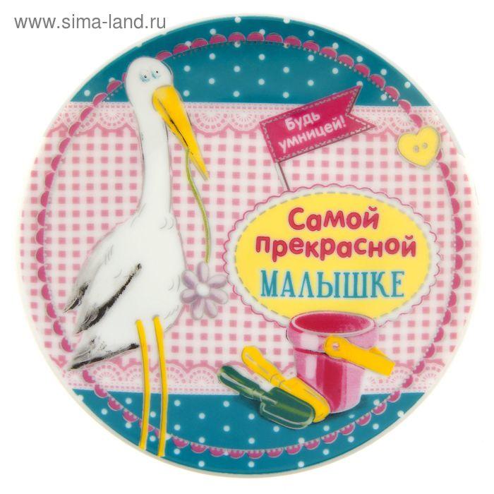 """Тарелка декоративная """"Малышке"""", 13 см"""