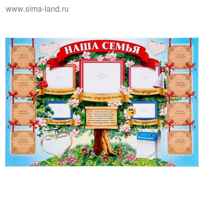 """Плакат """"Наша семья"""" (стенгазета)"""