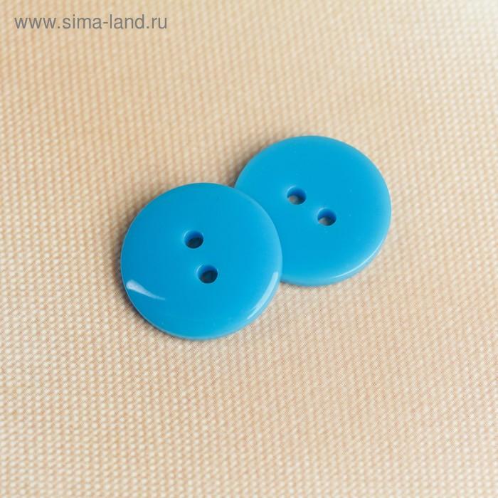 Пуговица, 2 прокола, 20,5мм, цвет голубой