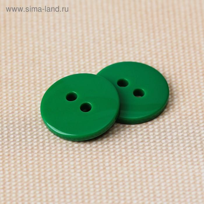 Пуговица, 2 прокола, 15мм, цвет зелёный