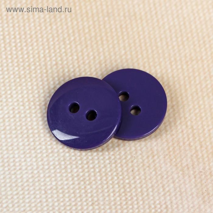 Пуговица, 2 прокола, 15мм, цвет тёмно-фиолетовый
