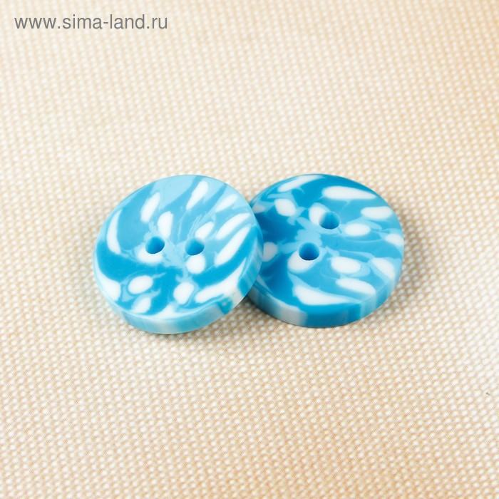 Пуговица, 2 прокола, 20,5мм, цвет бело-голубой