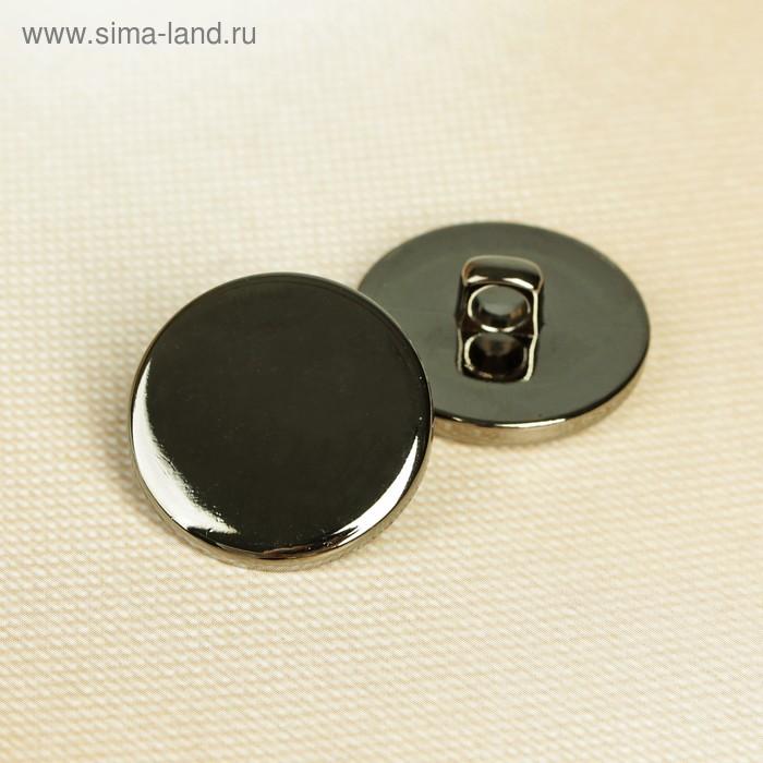 Пуговица, на ножке, 21,5мм, цвет чернёного серебра