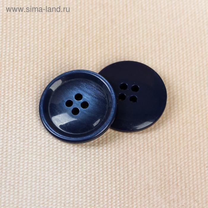 Пуговица, 4 прокола, 21,5мм, цвет синий