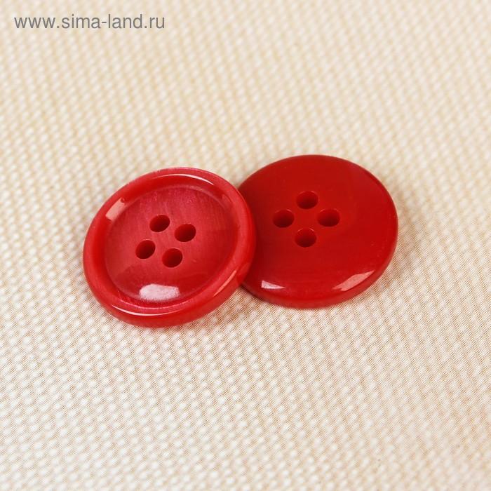 Пуговица, 4 прокола, 15мм, цвет красный
