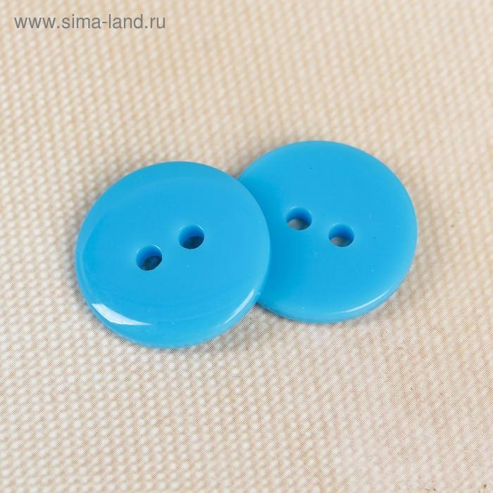 Пуговица, 2 прокола, 18мм, цвет голубой