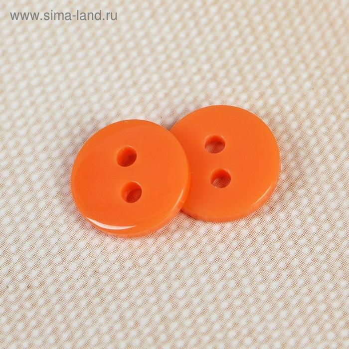 Пуговица, 2 прокола, 10мм, цвет оранжевый