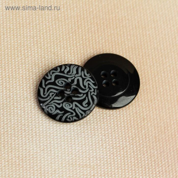 Пуговица, 4 прокола, 20,5мм цвет чёрный