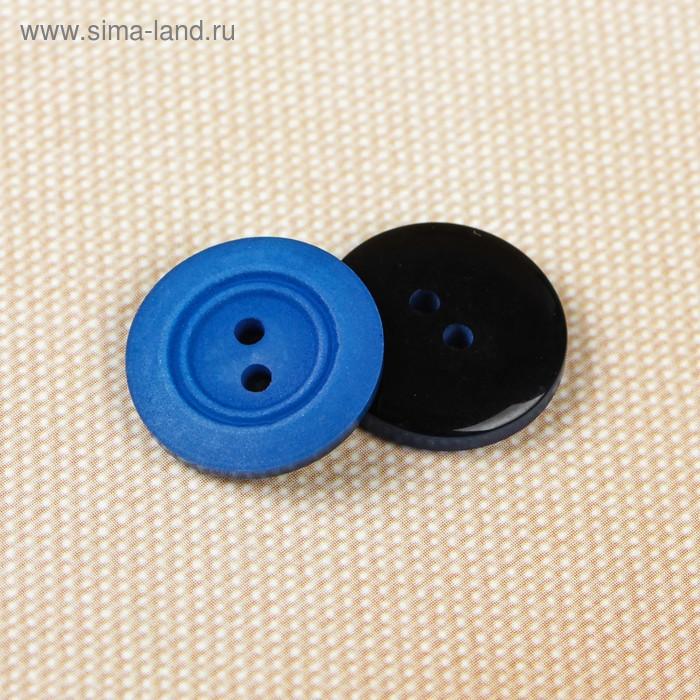 Пуговица, 2 прокола, 15мм, цвет синий