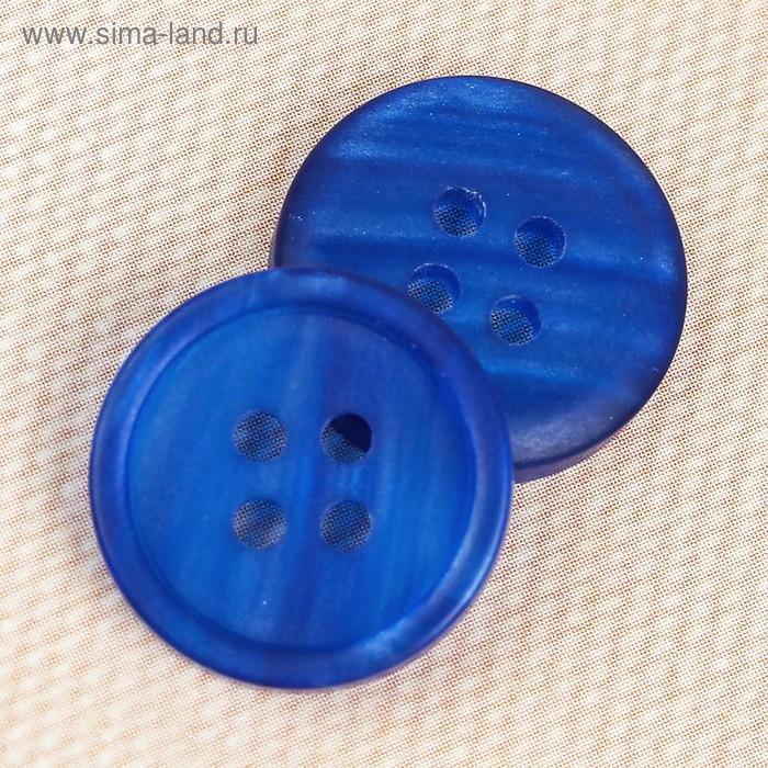 Пуговица, 4 прокола, 15мм, цвет сине-белый