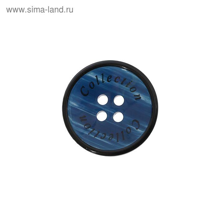 Пуговица, 4 прокола, 21,5мм, цвет тёмно-синий