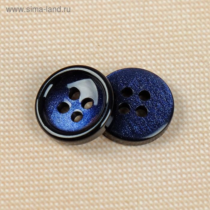 Пуговица, 4 прокола, 15мм, цвет синий