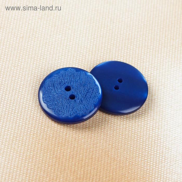 Пуговица на 2 прокола, 23мм, синяя