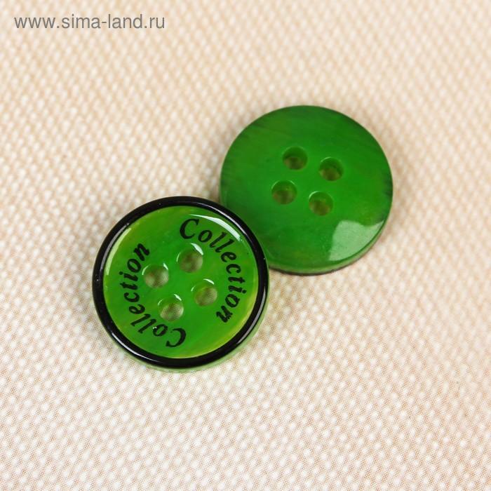Пуговица, 4 прокола, 15мм, цвет зелёный