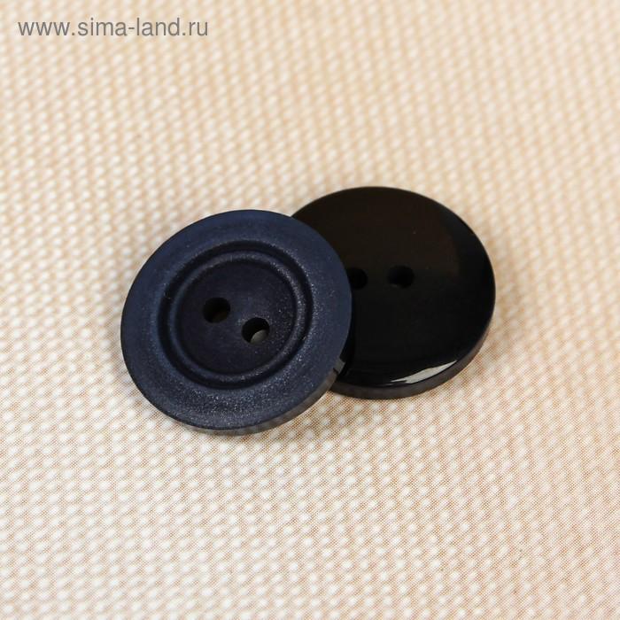 Пуговица, 2 прокола, 15мм, цвет чёрный