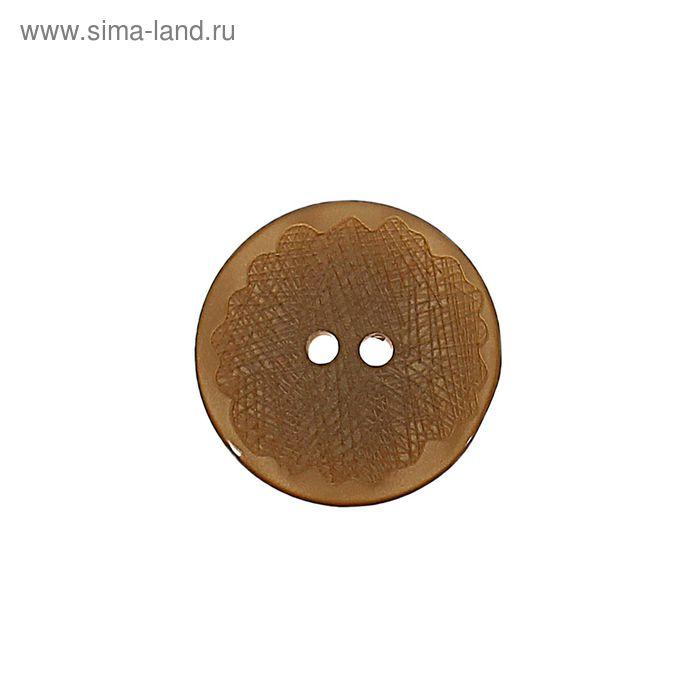 Пуговица на 2 прокола, 23мм, цвет песочный