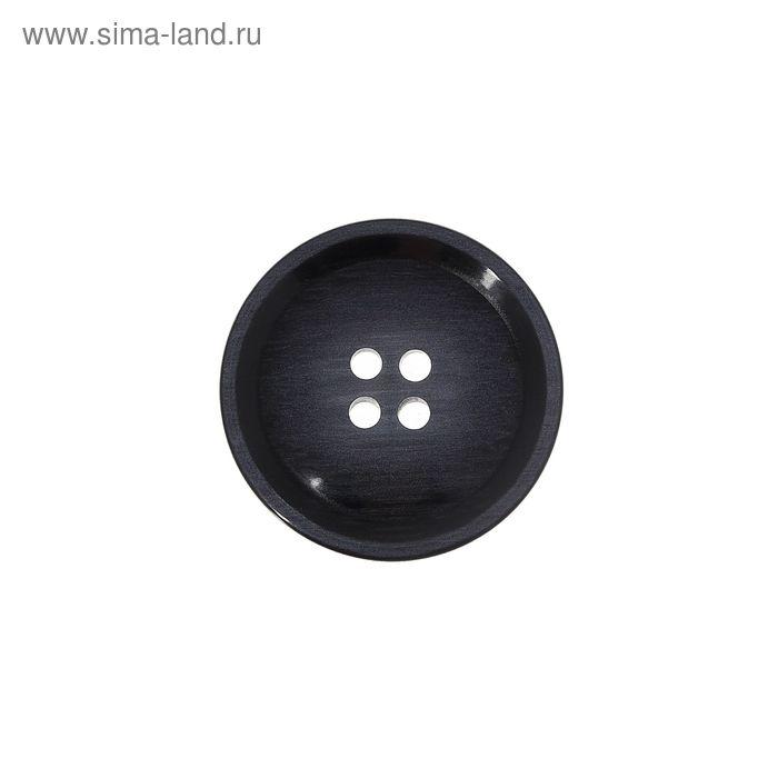 Пуговица, 4 прокола, 25,5мм, цвет тёмно-серый