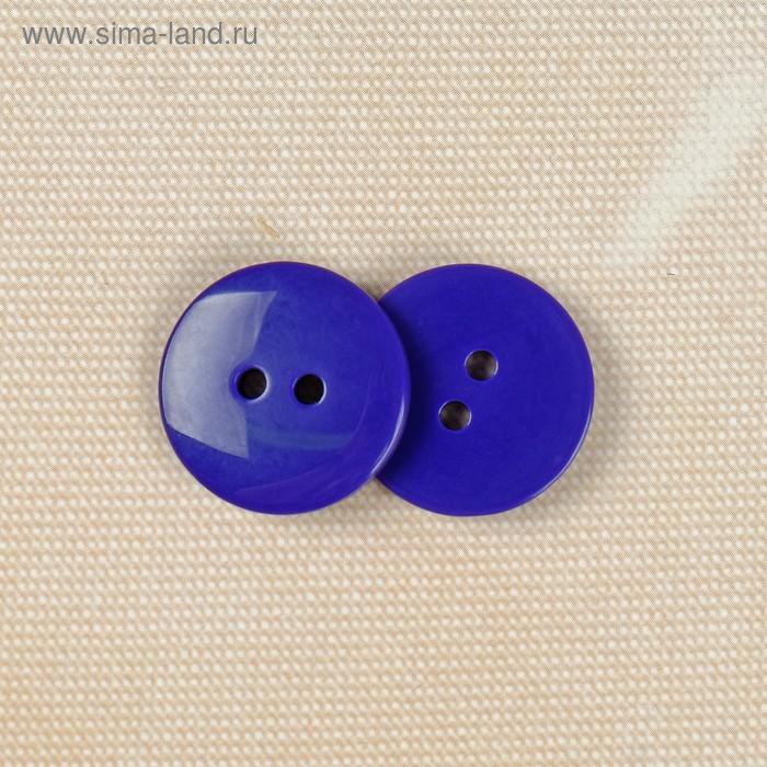 Пуговица, 2 прокола, 20,5мм, цвет тёмно-фиолетовый
