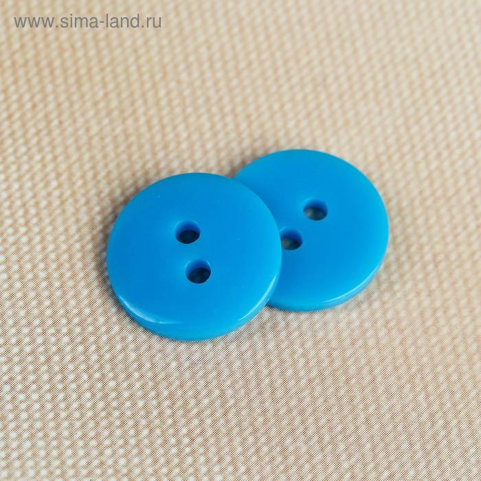 Пуговица, 2 прокола, 15мм, цвет голубой