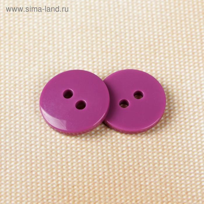 Пуговица, 2 прокола, 15мм, цвет фиолетовый