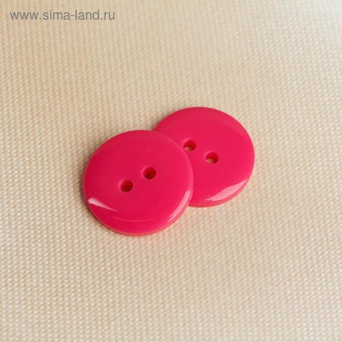 Пуговица на 2 прокола, 20,5мм, розовая