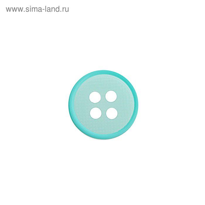 Пуговица, 4 прокола, 9мм, цвет бирюзовый
