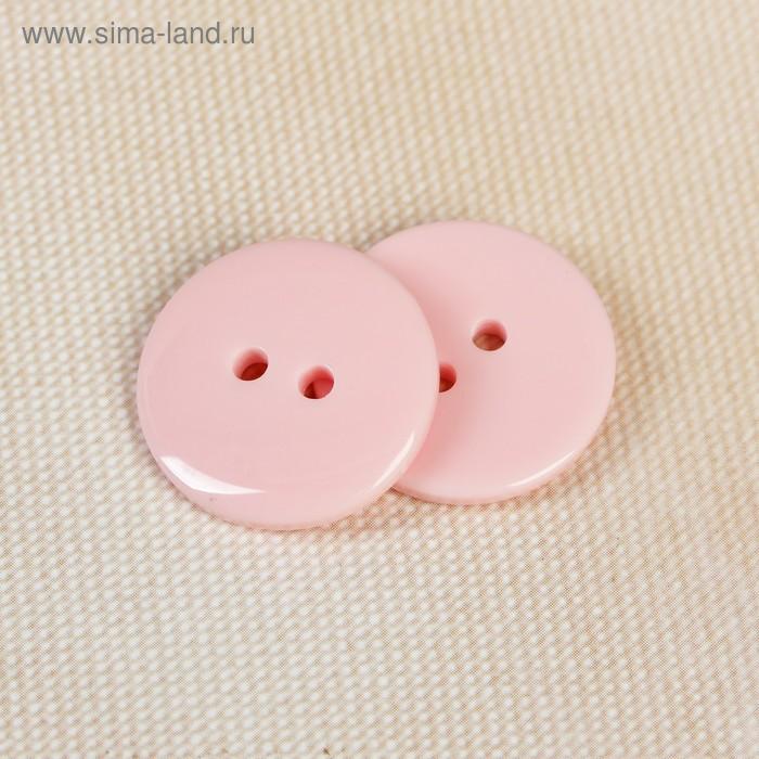 Пуговица, 2 прокола, 20,5мм, цвет светло-розовый