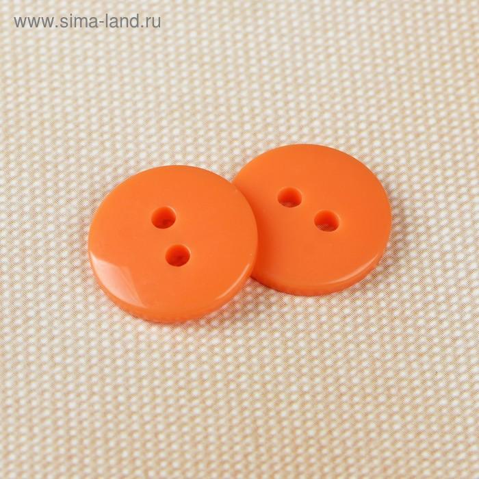 Пуговица, 2 прокола, 15мм, цвет оранжевый