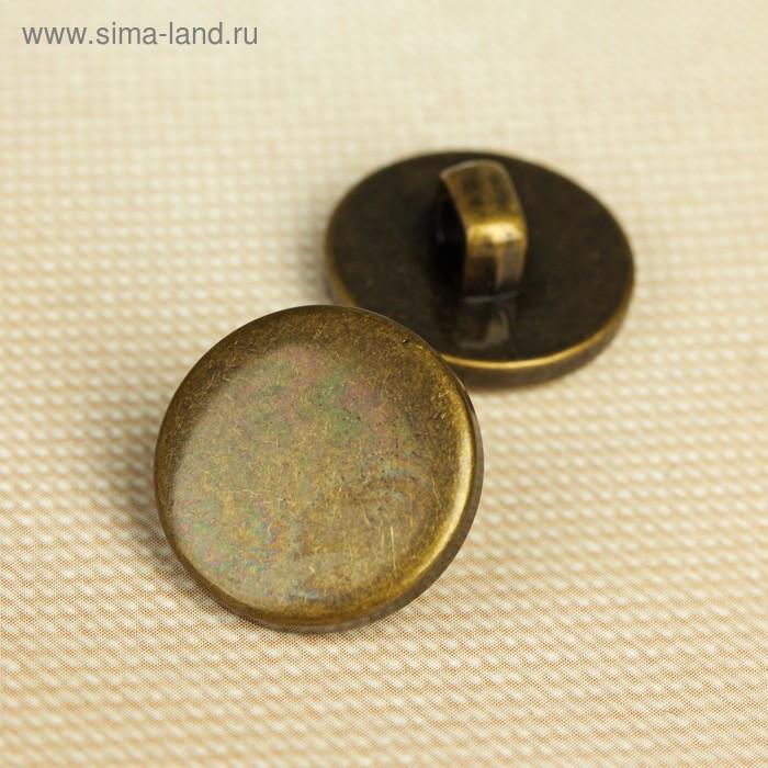 Пуговица на ножке, 15мм, цвет чернёного золота