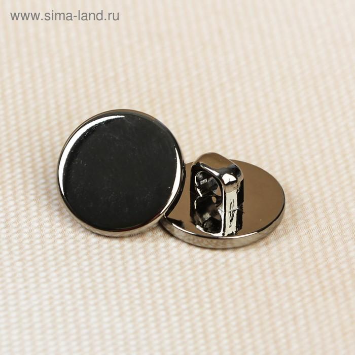 Пуговица на ножке, 12,5мм, цвет чернёного серебра
