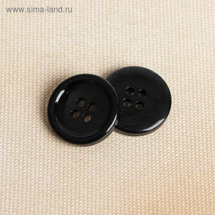 Пуговица, 4 прокола, 20,5мм, цвет чёрный