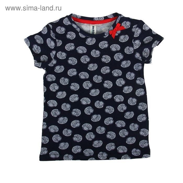 Фуфайка детская для девочек Tyche_ind, рост 98 см, цвет тёмно-синий (арт. 20220110031)