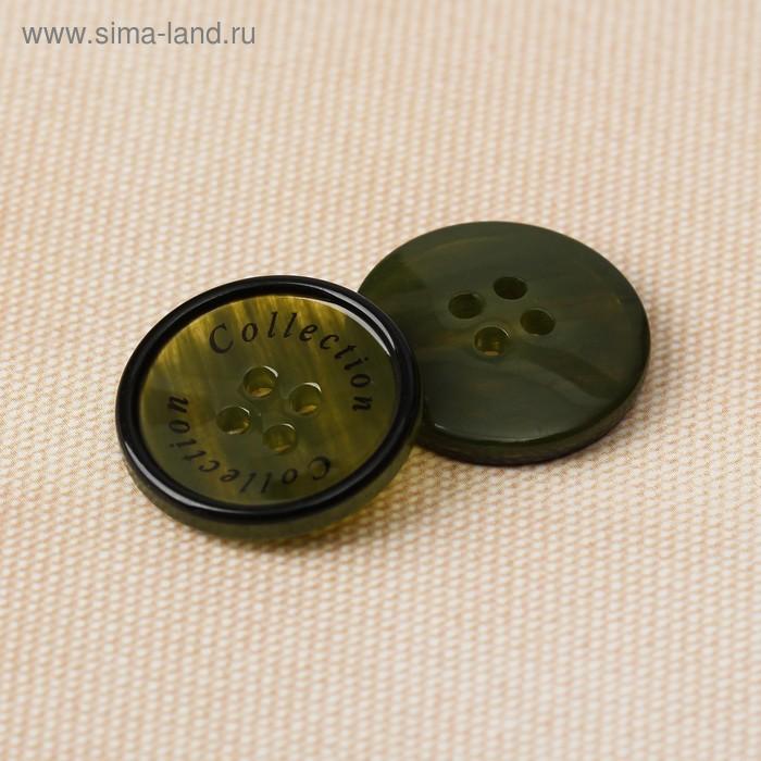 Пуговица на 4 прокола, 21,5мм, цвет оливковый