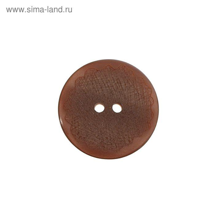 Пуговица, 2 прокола, 28мм, цвет светло-коричневый