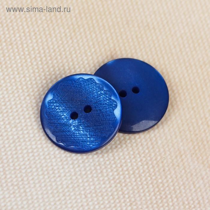 Пуговица на 2 прокола, 18мм, синяя