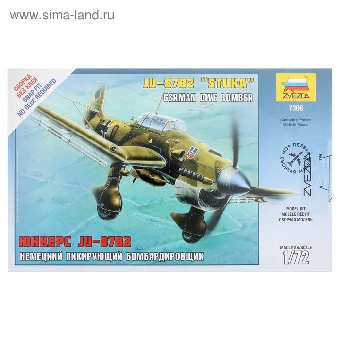 """Набор сборной модели """"Немецкий пикирующий бомбардировщик Ju-87B2"""""""