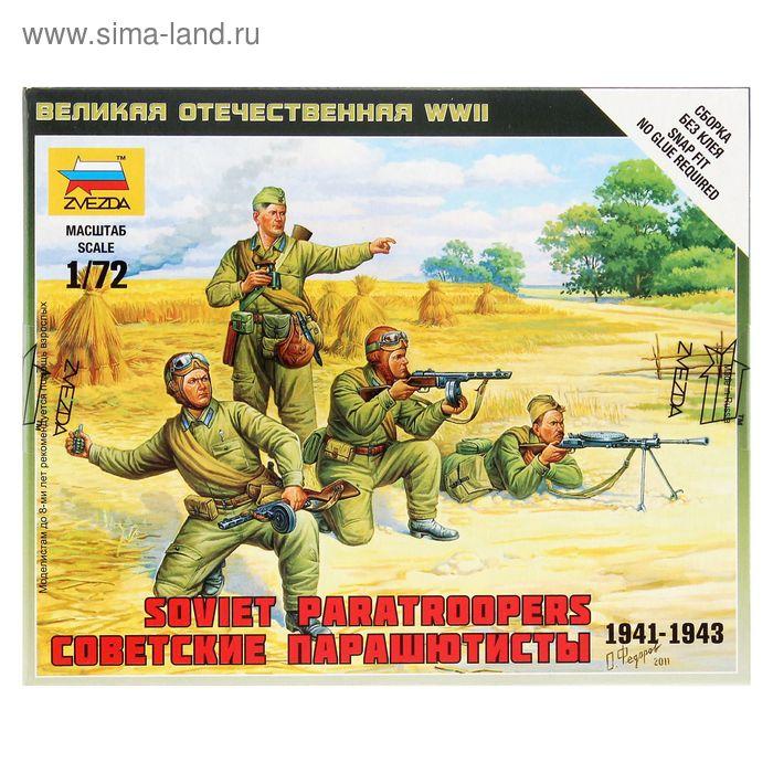 """Набор сборной модели """"Советские парашютисты"""""""
