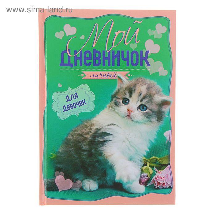 Мой личный дневничок. Котенок на зелено-розовой обложке с цветком