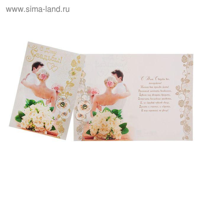 """Открытка-минигигант """"С Днем Свадьбы!"""" молодожены и цветы"""